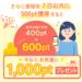 急げ!【ハピタス】最大1100ポイントget♪2021年1月~2021年2月28日まで★